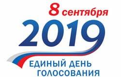 Итоги выборов в Вяземский районный Совет депутатов 2019