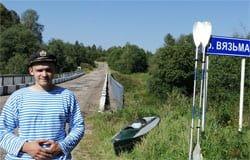 Байдарочный поход вниз по течению реки Вязьма
