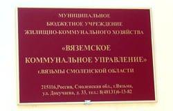 Вяземское коммунальное управление МБУЖКХ «ВКУ»