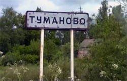 Село Туманово Вяземского района видео