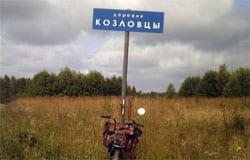 Древний город Козлов - исчезнувшее городище в Вяземском районе