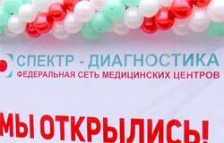 В Вязьме открылся медицинский центр Спектр-диагностика