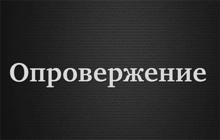 Опровержение Евгении Пресняковой