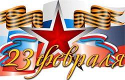 Праздничная программа дня Защитника Отечества