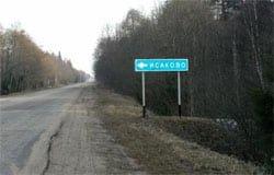 Село Исаково Вяземский район