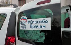 В рамках акции Спасибо врачам в Вязьме прошла реклама Единой России