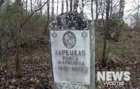 Еврейское кладбище в Вязьме