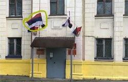 Вязьма встретила День России под сербским флагом