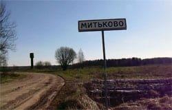 Деревня Митьково Вяземский район