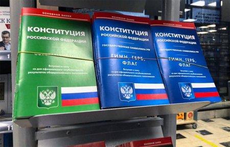 Новая Конституция РФ 2020 уже в продаже