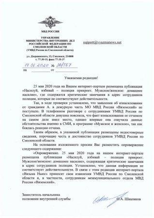 УМВД России по Смоленской области начало работу над репутацией