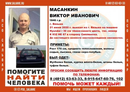 По дороге в Смоленск пропал 74-летний Виктор Масанкин