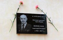 В Вязьме открыли памятную доску А.П. Перепелкину