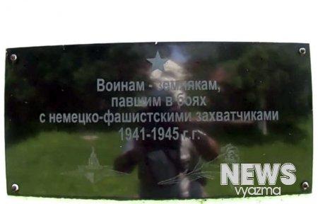 Андрейково Вяземский район