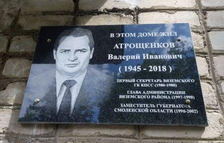 На Заслонова появилась памятная доска Валерию Атрощенкову