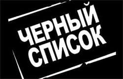 ООО СМОЛОЙЛ внесено администрацией в черный список подрядчиков