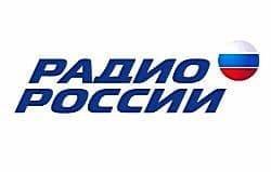 В Вязьме начинает трансляцию «Радио России»