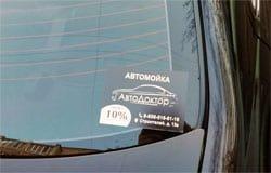 В Вязьме автомойка перестаралась с рекламой