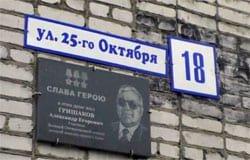 Александр Егорович Гришаков почетный гражданин Вязьмы