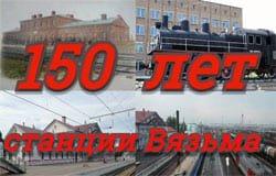 Станция Вязьма