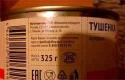 В Вяземской тушенке снова нашли признаки фальсификации