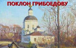 Выставка Поклон Грибоедову в Хмелите