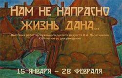 Выставка живописи В.А. Десятникова в Вязьме