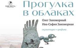 Выставка Олега и Ивы-Софии Закоморных Прогулка в облаках