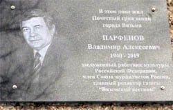 На доме почившего главреда Вяземского Вестника повесили памятную доску
