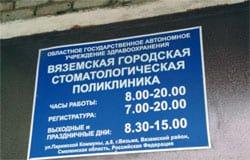 Вяземская стоматология задолжала более 650 тыс. рублей