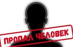 В Вязьме разыскивают Григория Семенова