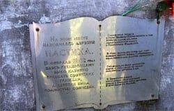 Единороссы пообещали мемориал в Пастихе