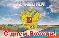 Праздничная программа Дня России 2021 года