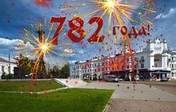 Праздничная программа Дня города Вязьма