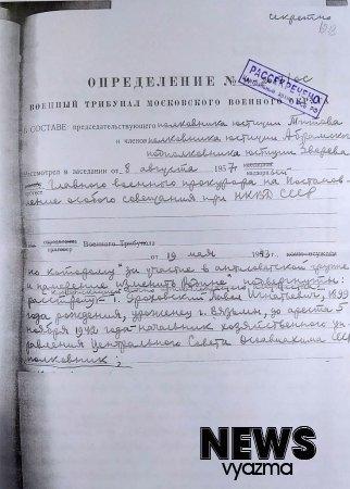 Родоначальник ВДВ П.И. Гроховский Вязьме оказался не нужен