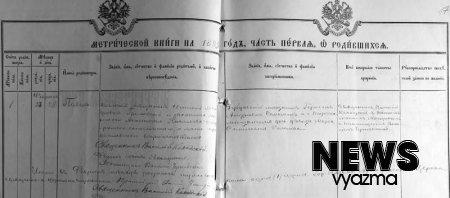 Удивительные истории на Родине П.И.Гроховского
