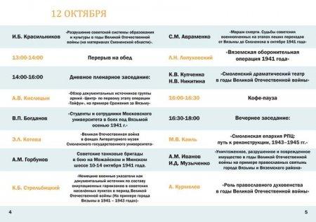 Программа мероприятий посвященных 80-летию Вяземской оборонительной операции